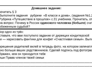 Домашнее задание: Прочитать § 3 Выполните задания рубрики «В классе и дома»,