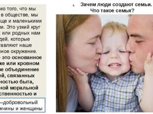 Зачем люди создают семьи. Что такое семья? Помимо того, что мы живем в общес