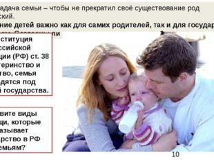 Главная задача семьи – чтобы не прекратил своё существование род человечески