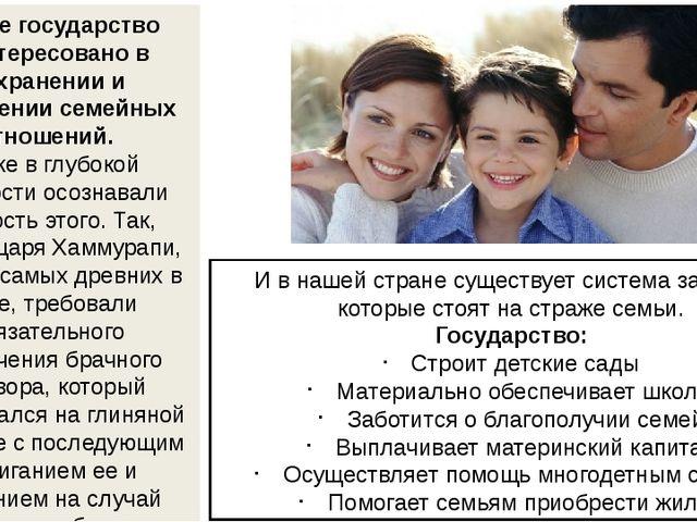 Любое государство заинтересовано в сохранении и укреплении семейных отношени...