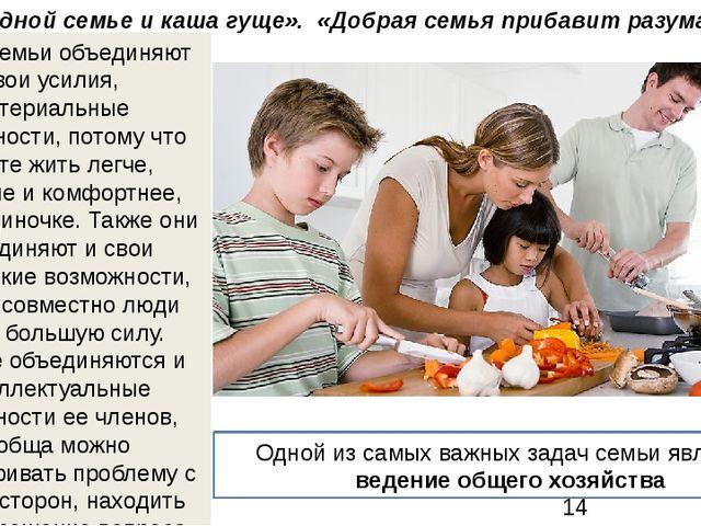 Члены семьи объединяют свои усилия, материальные возможности, потому что вме...