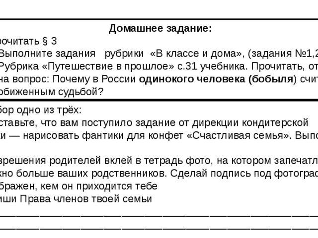 Домашнее задание: Прочитать § 3 Выполните задания рубрики «В классе и дома»,...