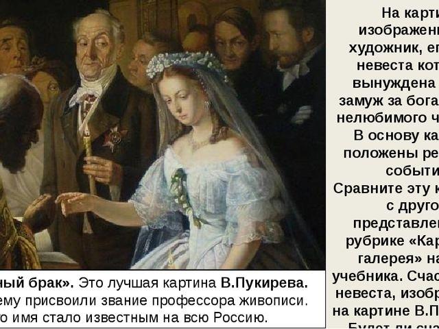 «Неравный брак». Это лучшая картина В.Пукирева. За неё ему присвоили звание...
