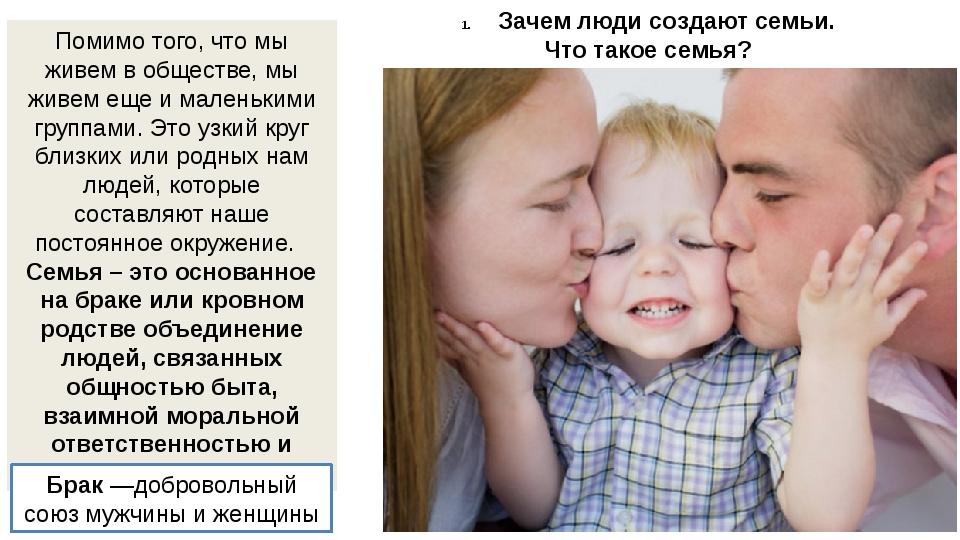 Зачем люди создают семьи. Что такое семья? Помимо того, что мы живем в общес...