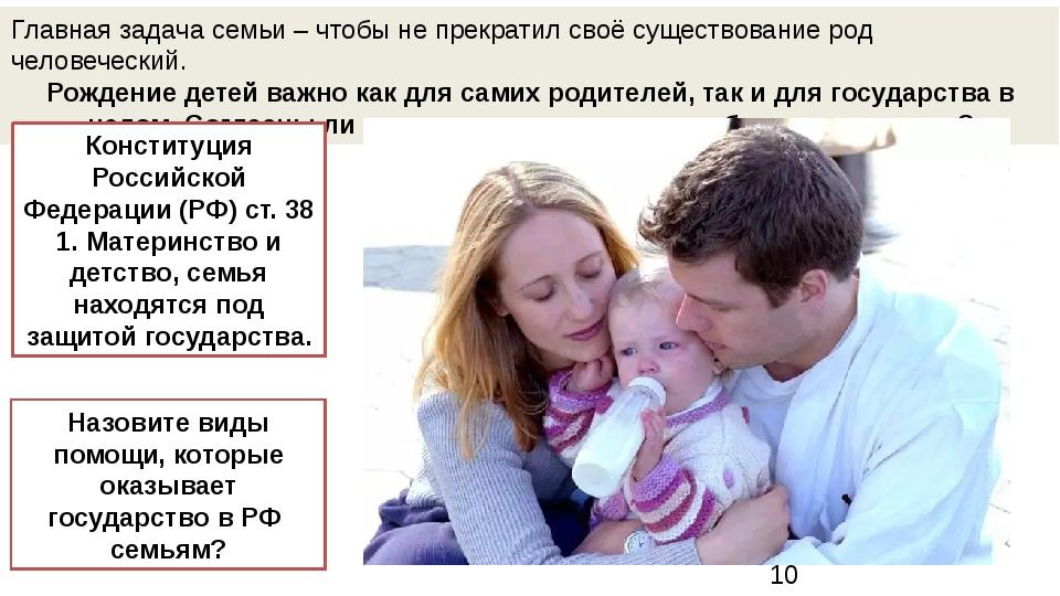 Главная задача семьи – чтобы не прекратил своё существование род человечески...
