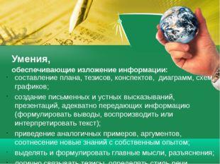 Умения, обеспечивающие изложение информации: составление плана, тезисов, конс