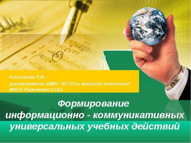 Формирование информационно - коммуникативных универсальных учебных действий К...