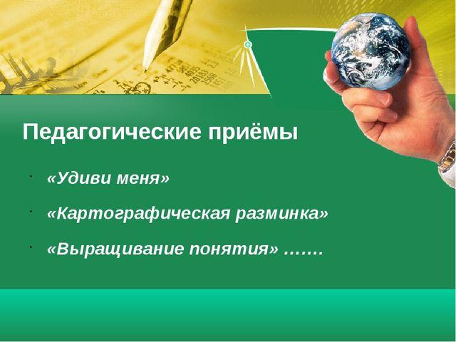 Педагогические приёмы «Удиви меня» «Картографическая разминка» «Выращивание п...