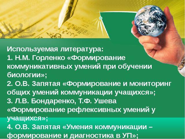 Используемая литература: 1. Н.М. Горленко «Формирование коммуникативных умени...