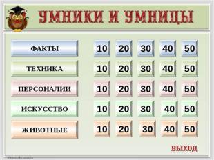 10 20 30 40 50 10 20 30 40 50 10 20 30 40 50 10 20 30 40 50 10 20 30 40 50 ФА
