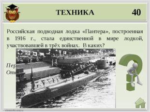 ТЕХНИКА 40 Первой мировой, гражданской и Великой Отечественной Российская под