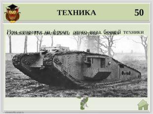 ТЕХНИКА 50 О танках. По-английски цистерна - «tank» При отправке на фронт это