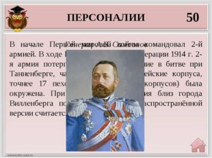 ПЕРСОНАЛИИ 50 Генерал А.В. Самсонов В начале Первой мировой войны командовал