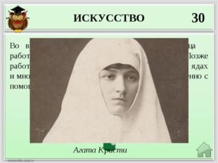 ИСКУССТВО 30 Агата Кристи Во время Первой Мировой эта писательница работала м