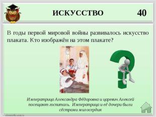 ИСКУССТВО 40 Императрица Александра Фёдоровна и царевич Алексей посещают госп