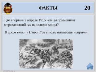 В сражении у Ипра. Газ стали называть «иприт». Где впервые в апреле 1915 немц