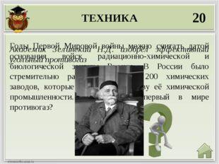 ТЕХНИКА 20 Академик Зелинский Н.Д. изобрёл эффективный угольный противогаз Го