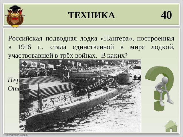 ТЕХНИКА 40 Первой мировой, гражданской и Великой Отечественной Российская под...