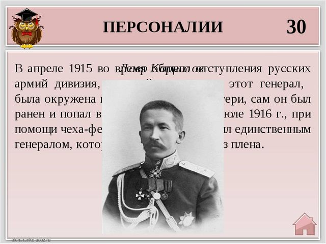 ПЕРСОНАЛИИ 30 Лавр Корнилов В апреле 1915 во время общего отступления русских...