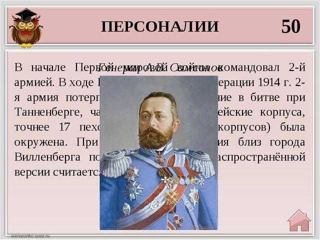 ПЕРСОНАЛИИ 50 Генерал А.В. Самсонов В начале Первой мировой войны командовал...
