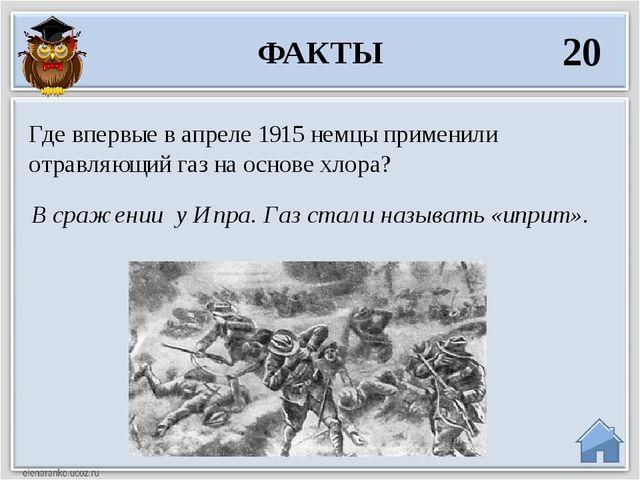 В сражении у Ипра. Газ стали называть «иприт». Где впервые в апреле 1915 немц...