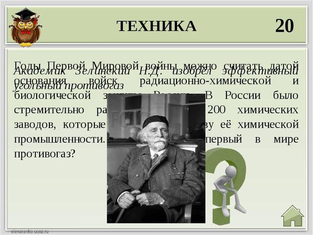 ТЕХНИКА 20 Академик Зелинский Н.Д. изобрёл эффективный угольный противогаз Го...