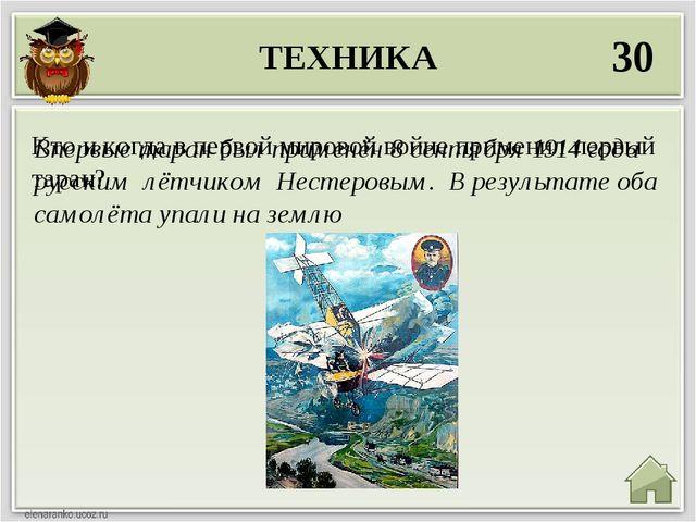 ТЕХНИКА 30 Впервые таран был применён 8 сентября 1914 года русским лётчиком Н...