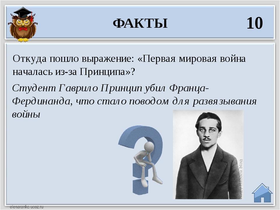 Студент Гаврило Принцип убил Франца-Фердинанда, что стало поводом для развязы...