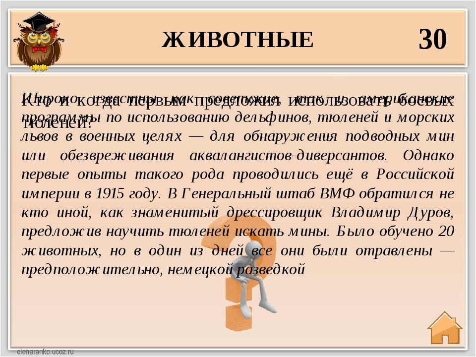 НОМИНАЦИЯ 50 Чтобы они заранее предупреждали о газовой атаке Во время Первой...