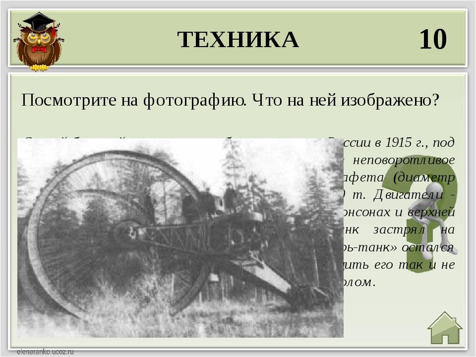 ТЕХНИКА 10 Самый большой в мире танк был построен в России в 1915 г., под рук...
