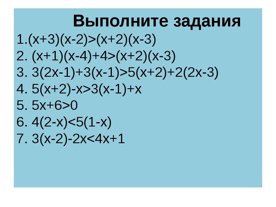 Выполните задания 1.(x+3)(x-2)>(x+2)(x-3) 2. (x+1)(x-4)+4>(x+2)(x-3) 3. 3(2x...