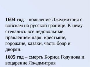 1604 год – появление Лжедмитрия с войскам на русской границе. К нему стекали