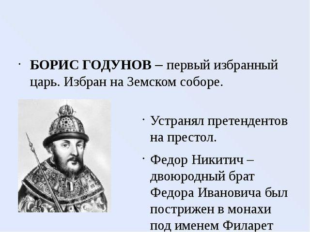 БОРИС ГОДУНОВ – первый избранный царь. Избран на Земском соборе. Устранял пр...