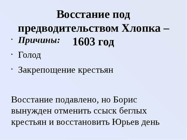 Восстание под предводительством Хлопка – 1603 год Причины: Голод Закрепощение...