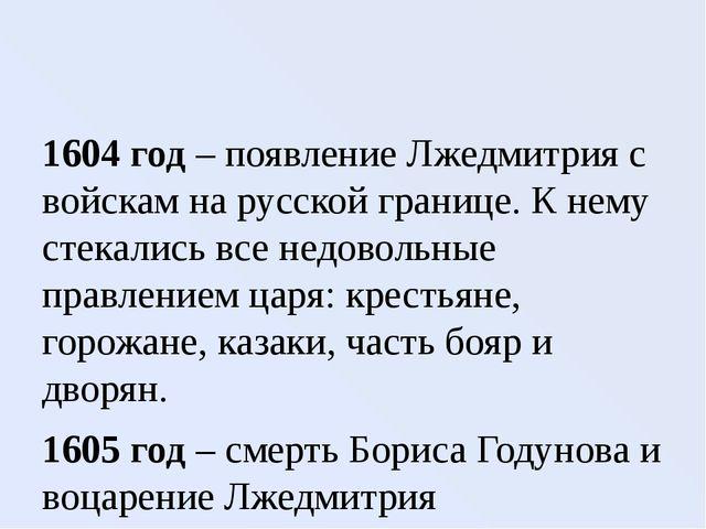 1604 год – появление Лжедмитрия с войскам на русской границе. К нему стекали...