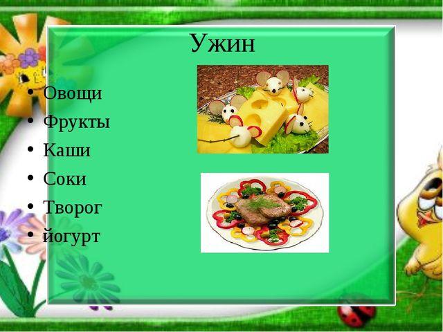 Ужин Овощи Фрукты Каши Соки Творог йогурт