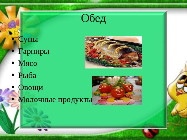 Обед Супы Гарниры Мясо Рыба Овощи Молочные продукты