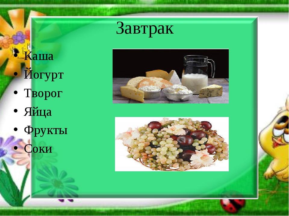 Завтрак Каша Йогурт Творог Яйца Фрукты Соки