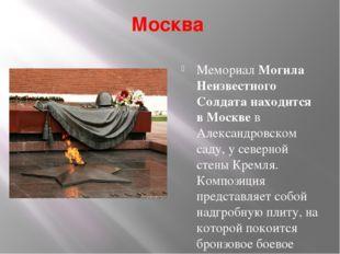 Москва Мемориал Могила Неизвестного Солдата находится в Москве в Александровс