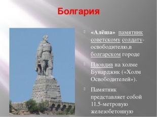 Болгария «Алёша»памятниксоветскомусолдату-освободителю,в болгарскомгород