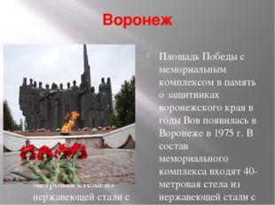 Воронеж Площадь Победы с мемориальным комплексом в память о защитниках вороне