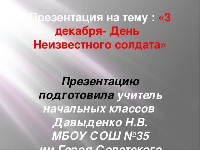Презентация на тему : «3 декабря- День Неизвестного солдата» Презентацию подг...