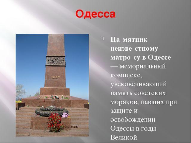 Одесса Па́мятник неизве́стному матро́су в Одессе — мемориальный комплекс, уве...