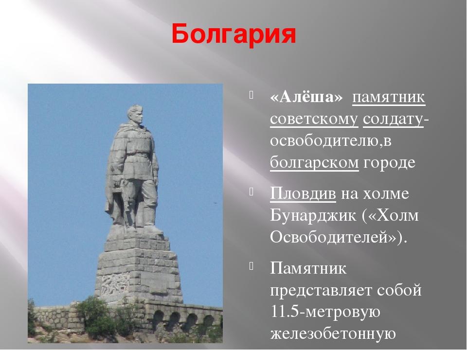 Болгария «Алёша»памятниксоветскомусолдату-освободителю,в болгарскомгород...