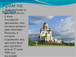 Храм на крови Храм-на-Крови во имя Всех святых, в земле Российской просиявших