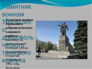 Памятник воинам Уральского добровольческого танкового корпуса Памятник воинам