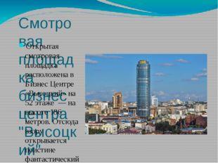 """Смотровая площадка бизнес центра """"Высоцкий"""" Открытая смотровая площадка распо"""