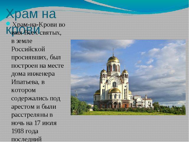 Храм на крови Храм-на-Крови во имя Всех святых, в земле Российской просиявших...