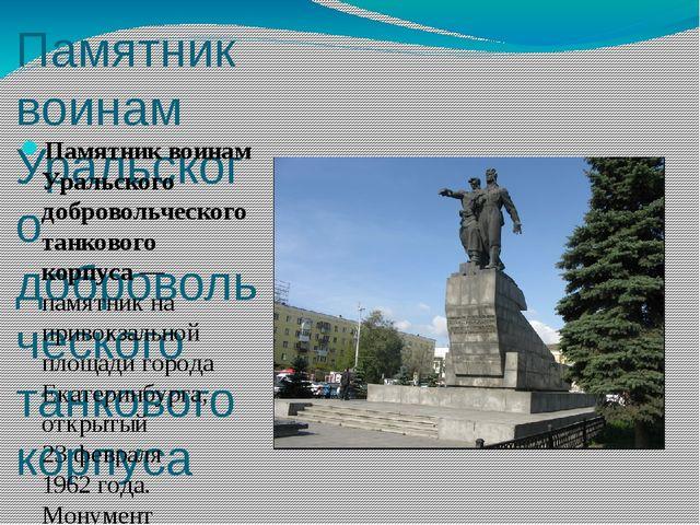 Памятник воинам Уральского добровольческого танкового корпуса Памятник воинам...