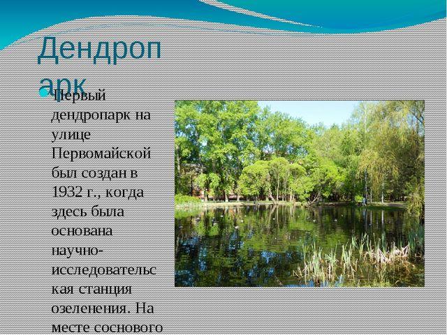 Дендропарк Первый дендропарк на улице Первомайской был создан в 1932г., когд...
